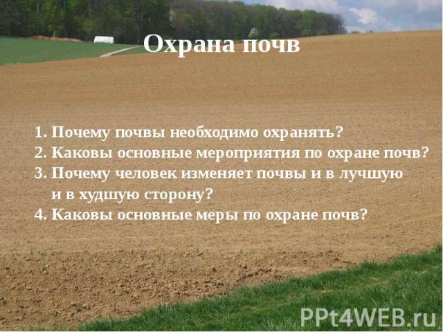 Охрана почв