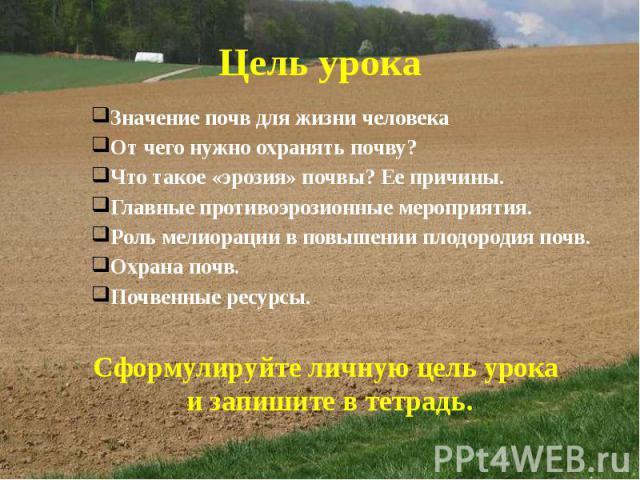 Значение почв для жизни человека От чего нужно охранять почву? Что такое «эрозия» почвы? Ее причины. Главные противоэрозионные мероприятия. Роль мелиорации в повышении плодородия почв. Охрана почв. Почвенные ресурсы.