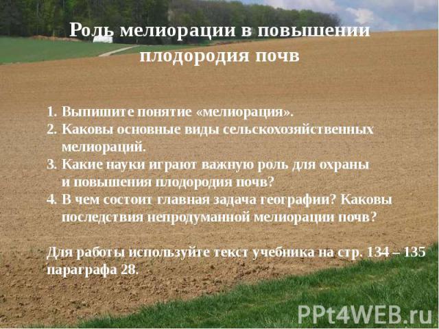 Роль мелиорации в повышении плодородия почв