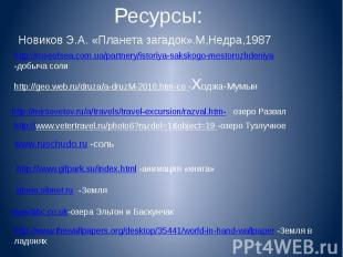 www.ruschudo.ru -соль http://geo.web.ru/druza/a-druzM-2010.htm-со -Ходжа-Мумын