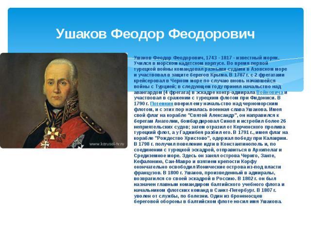 Ушаков Феодор Феодорович