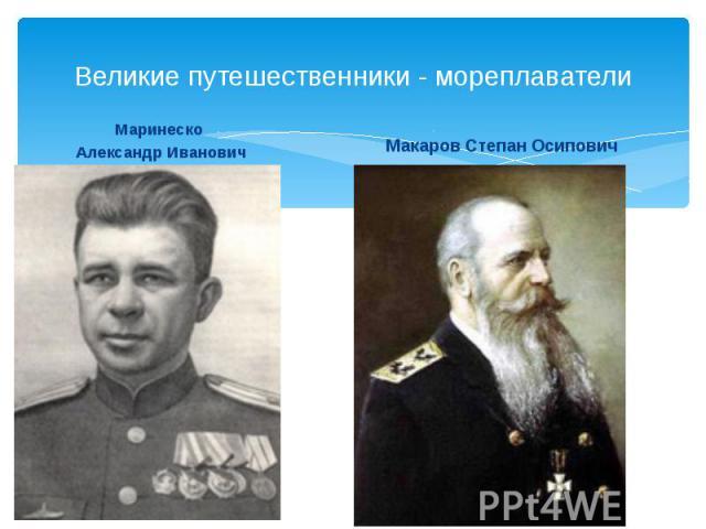 Великие путешественники - мореплаватели Маринеско Александр Иванович