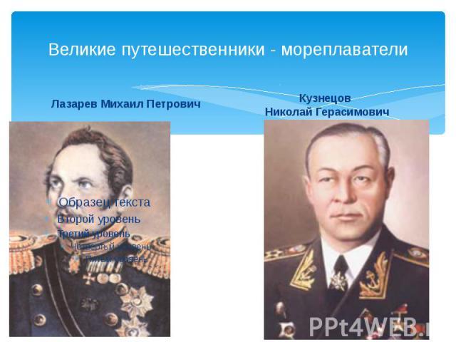 Великие путешественники - мореплаватели Лазарев Михаил Петрович