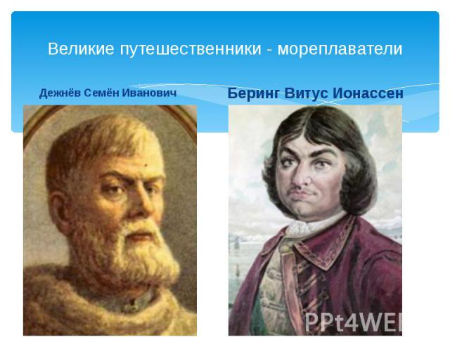 Великие путешественники - мореплаватели Дежнёв Семён Иванович