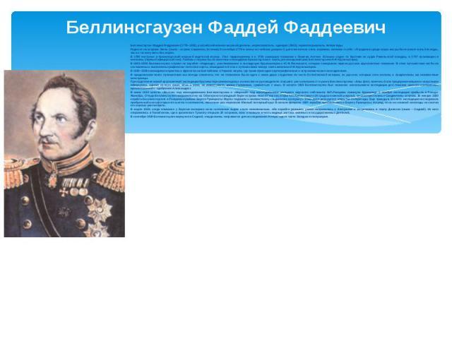 Беллинсгаузен Фаддей Фаддеевич