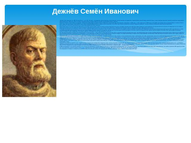 Дежнёв Семён Иванович