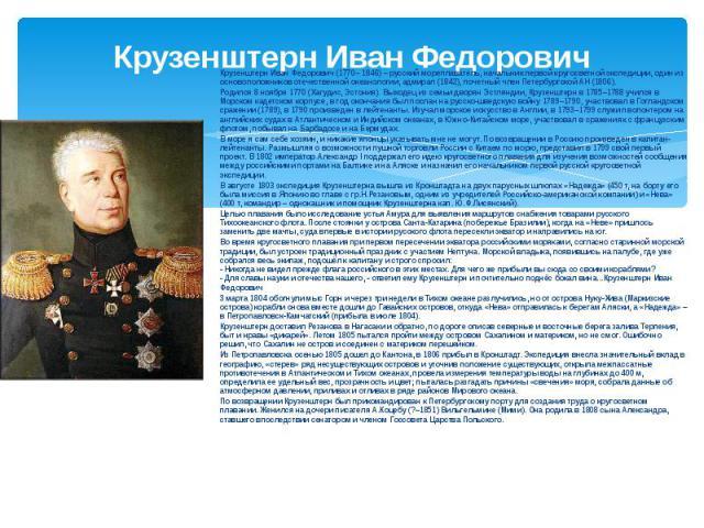 Крузенштерн Иван Федорович