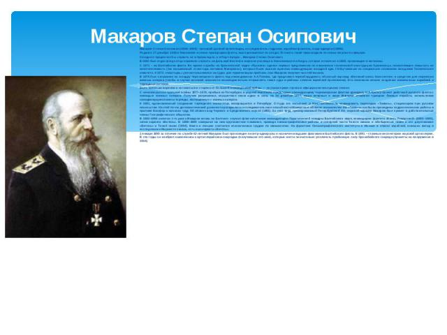 Макаров Степан Осипович