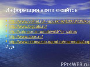 Информация взята с сайтов http://www.volnet.ru/~vipusknik/it2003/it39/kozlova/in