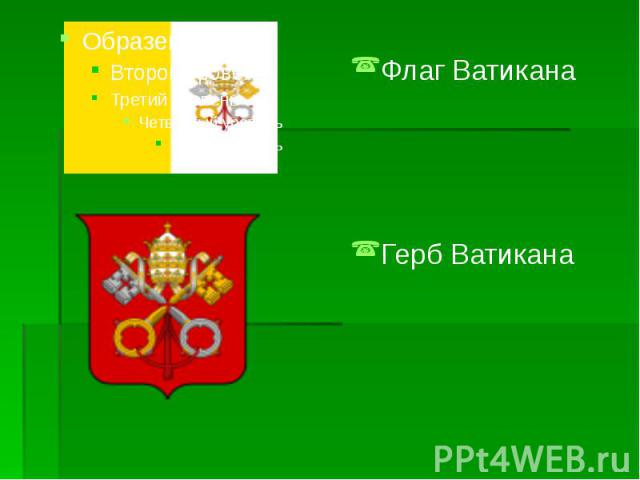 Флаг Ватикана Флаг Ватикана Герб Ватикана