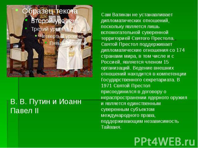 В.В.Путин и Иоанн Павел II В.В.Путин и Иоанн Павел II