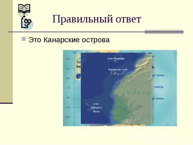 Правильный ответ Это Канарские острова