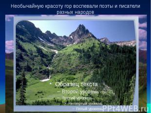 Необычайную красоту гор воспевали поэты и писатели разных народов