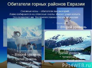 Обитатели горных районов Евразии