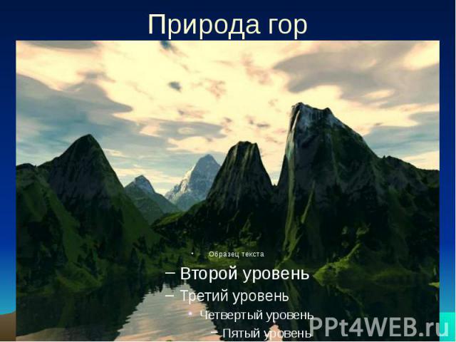 Природа гор