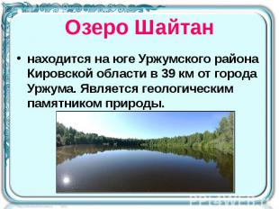 Озеро Шайтан находится на юге Уржумского района Кировской области в 39км о