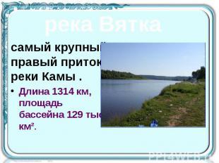 самый крупный правый приток реки Камы . самый крупный правый приток реки Камы .