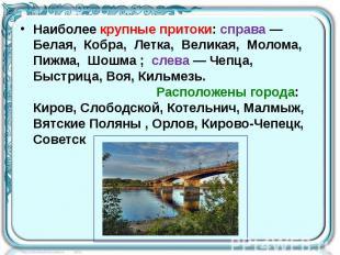 Наиболее крупные притоки: справа— Белая, Кобра, Летка, Великая, Молома, Пи