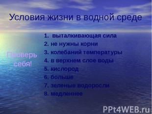 Условия жизни в водной среде 1. выталкивающая сила 2. не нужны корни 3. колебани