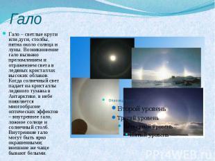 Гало Гало – светлые круги или дуги, столбы, пятна около солнца и луны. Возникнов