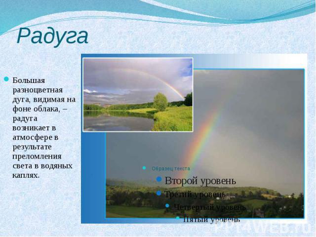 Радуга Большая разноцветная дуга, видимая на фоне облака, – радуга возникает в атмосфере в результате преломления света в водяных каплях.