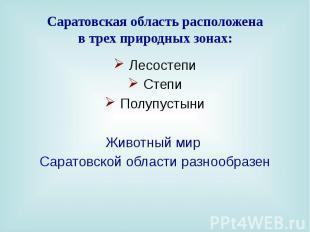 Саратовская область расположена в трех природных зонах: Лесостепи Степи Полупуст
