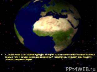 «…планета наша, как песчинка для других миров, но мы и сами на ней не больше пес