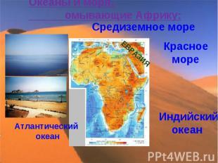 Океаны и моря, омывающие Африку: