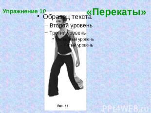 Упражнение 10.