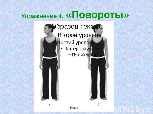Упражнение 4. «Повороты»