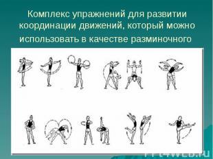 Комплекс упражнений для развитии координации движений, который можно использоват