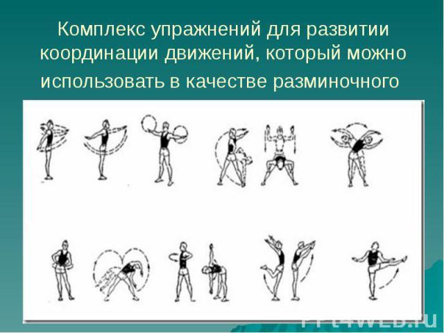 Комплекс упражнений для развитии координации движений, который можно использовать в качестве разминочного