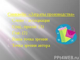 . Синквейн :«Затраты производства» Слово – ассоциация Сущ., прилаг. (3) Глаг. (2
