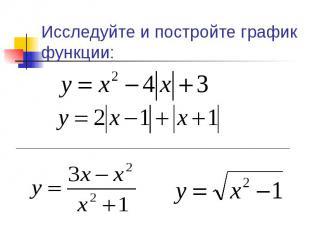 Исследуйте и постройте график функции: