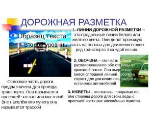 ДОРОЖНАЯ РАЗМЕТКА Основная часть дороги предназначена для проезда транспорта. Он
