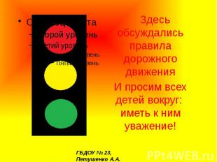 Здесь обсуждались правила дорожного движения И просим всех детей вокруг: иметь к