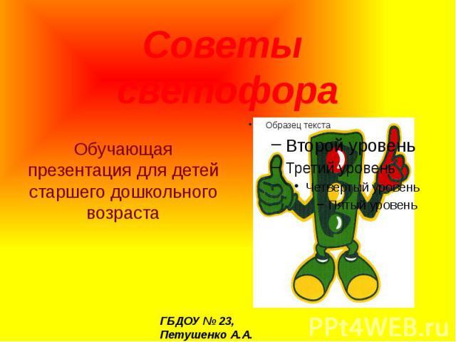 Советы светофора Обучающая презентация для детей старшего дошкольного возраста