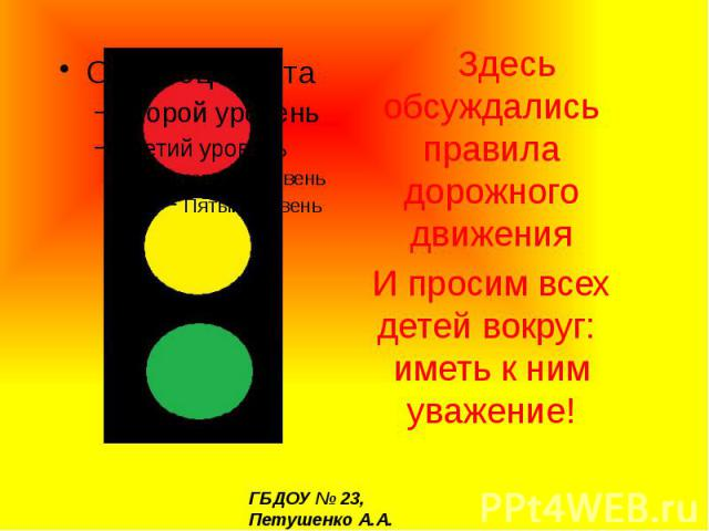 Здесь обсуждались правила дорожного движения И просим всех детей вокруг: иметь к ним уважение!