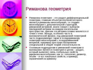 Риманова геометрия Риманова геометрия – это раздел дифференциальной геометрии, г