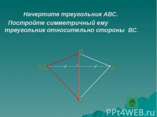 Начертите треугольник АВС. Начертите треугольник АВС. Постройте симметричный ему