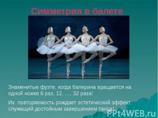 Симметрия в балете