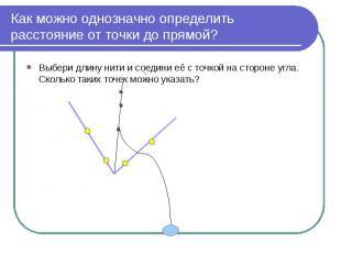 Как можно однозначно определить расстояние от точки до прямой? Выбери длину нити