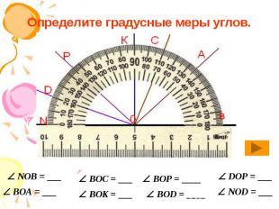 Определите градусные меры углов.