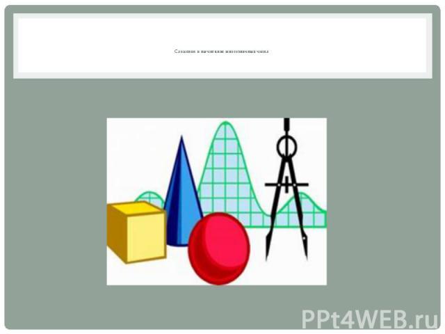Сложение и вычитание многозначных чисел