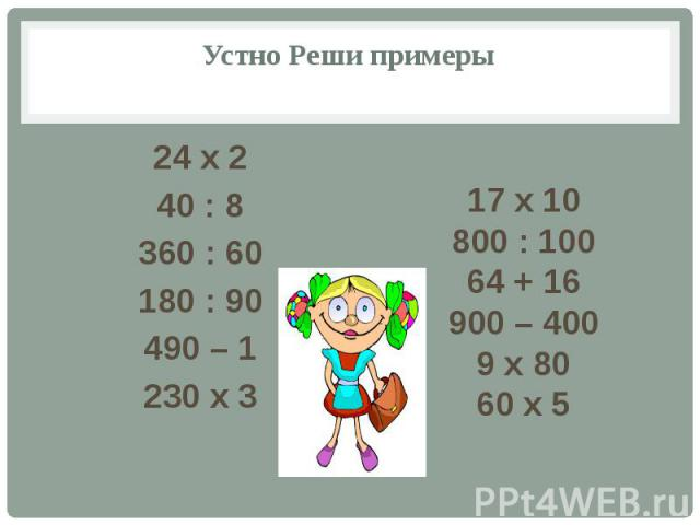 Устно Реши примеры 24 х 2 40 : 8 360 : 60 180 : 90 490 – 1 230 х 3