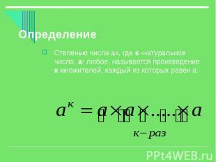 Определение Степенью числа ак, где к -натуральное число, а- любое, называется пр