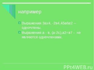 например Выражения 3ах4, -2в4,45а6в2 – одночлены. Выражения а - в, (а-2с),а2+в7