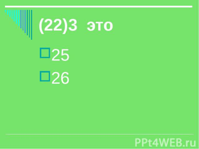 (22)3 это 25 26