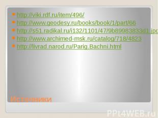 Источники http://viki.rdf.ru/item/496/ http://www.geodesy.ru/books/book/1/part/6