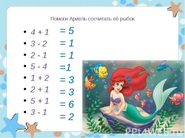 Помоги Ариель сосчитать её рыбок 4 + 1 3 - 2 2 - 1 5 - 4 1 + 2 2 + 1 5 + 1 3 - 1